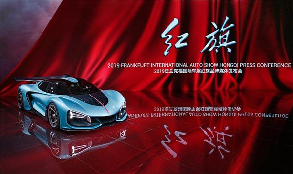 FAW Group to co-build first Hongqi sports car with US-based company