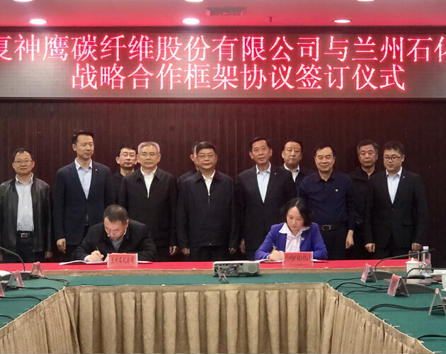 Zhongfu Shenying and Lanzhou Petrochemical signed a strategic cooperation agreement